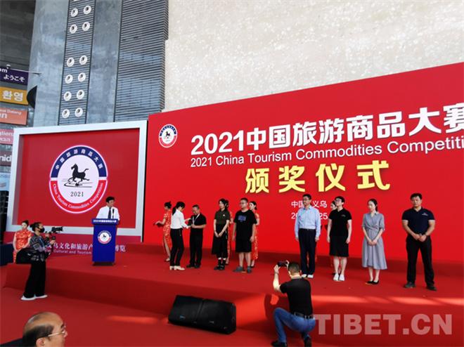 """三款""""西藏礼物""""旅游文创商品摘得国家级奖项"""