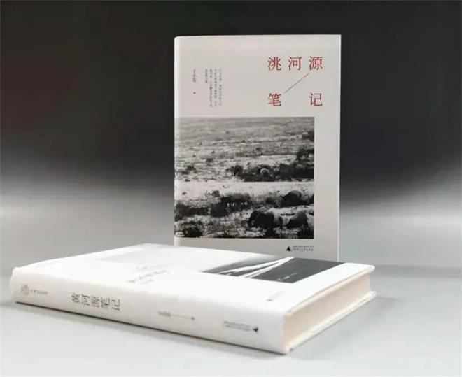 王小忠非虚构散文集《洮河源笔记》出版发行