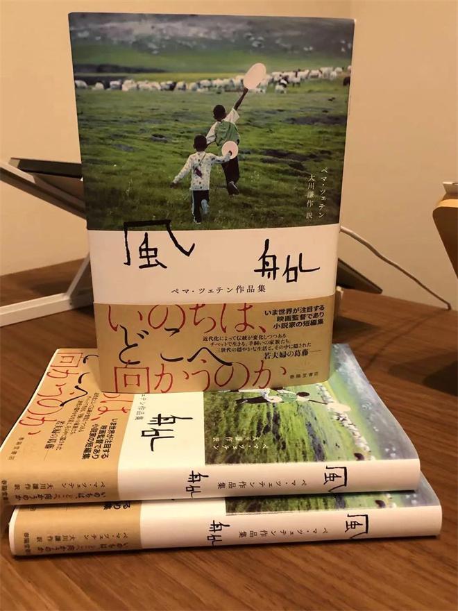 万玛才旦日文版小说集《风船》(气球)出版