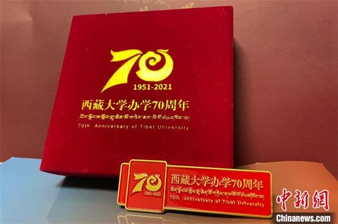 西藏大学喜迎70周年校庆 校长致辞重温建校历程