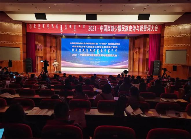中国西部少数民族史诗与祝赞词大会在内蒙举办