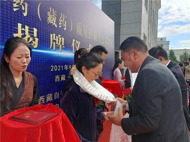 西藏首个获国家药监局认定的重点实验室揭牌1.jpg