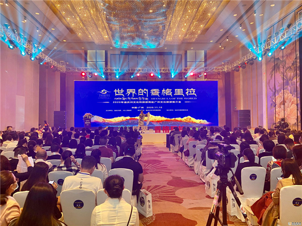 """2020年""""世界的香格里拉""""旅游推介活动走进广州.jpg"""