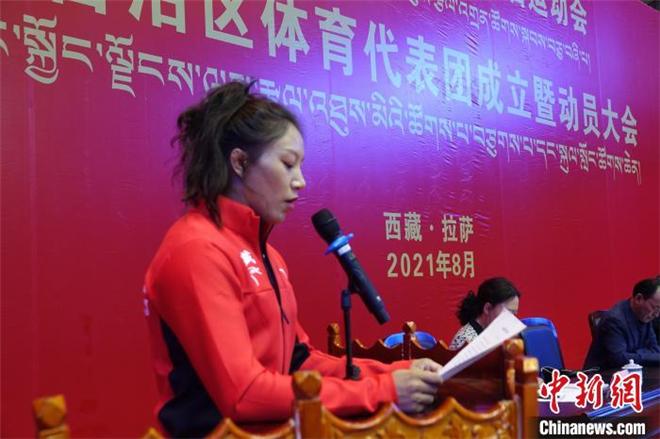 第十四届全运会西藏体育代表团成立2.jpg