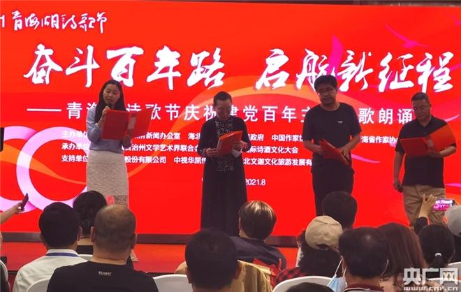 2021青海湖诗歌节在红色诗歌朗诵会中开启大幕3.jpg
