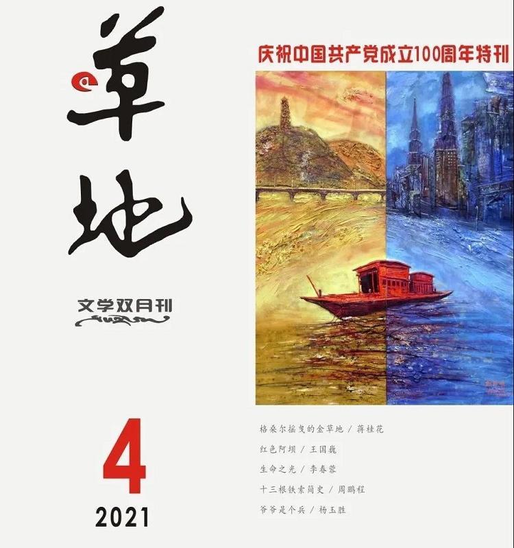 《草地》2021年第四期目录