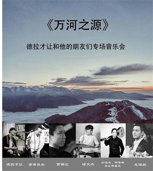 德拉才让个人首张专辑《万河之源》出版发行1.jpg