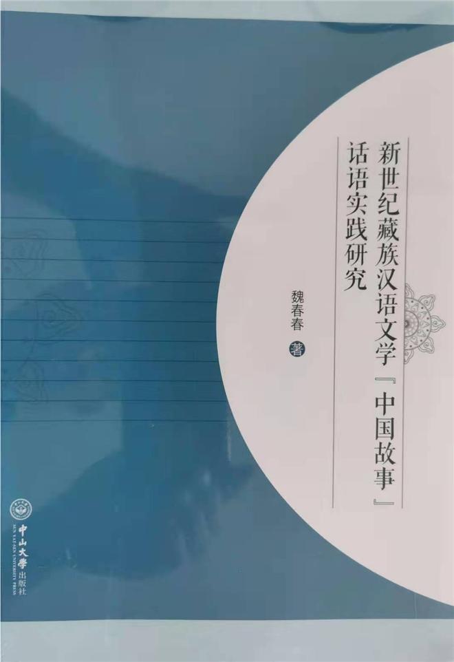 """魏春春教授《新世纪藏族汉语文学""""中国故事""""研究》出版发行1.jpg"""