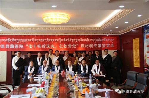 青海同德县藏医院举办藏药原材料专家鉴定会1.jpg