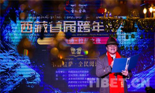 """""""雪域读诗•拉萨之夜"""",西藏首届跨年诗会用诗歌唤醒新年3.jpg"""