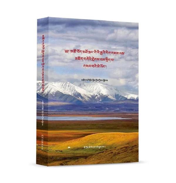 《青藏高原环境与山水文化(若尔盖卷)》出版发行1.jpg