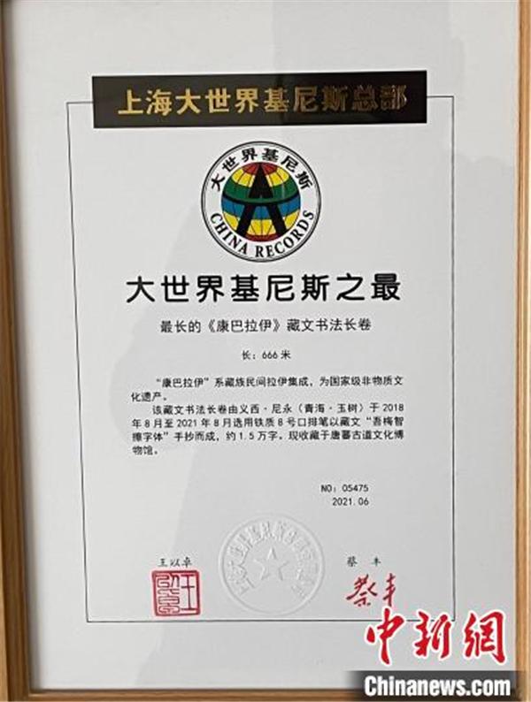 """《康巴拉伊》藏文书法长卷获""""大世界基尼斯之最""""3.jpg"""