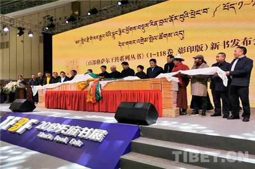古籍影印版《百部格萨尔王传系列丛书》新书发布会在蓉举行1.jpg