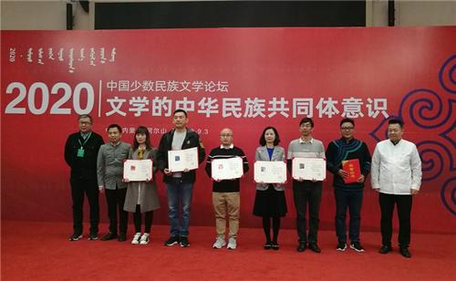 """""""2020年中国少数民族文学论坛""""在内蒙古举行2.jpg"""