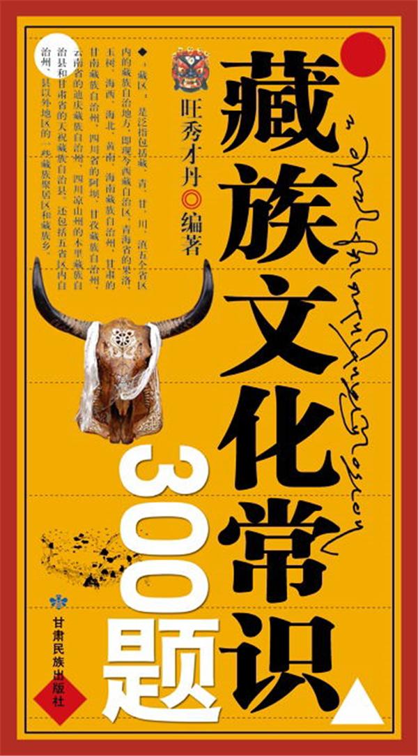 个人编著《藏族文化常识300题》.jpg