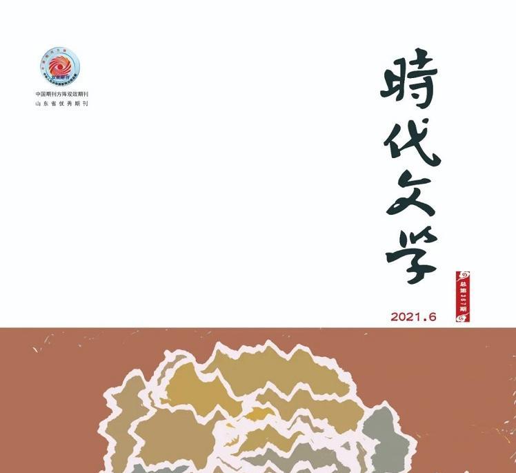 《时代文学》锐话题:铸牢中华民族共同体意识中的少数民族文学使命