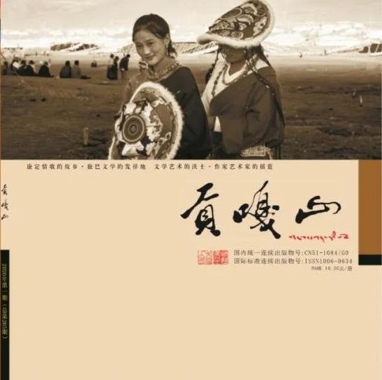 《贡嘎山》(汉文版、藏文版)第一、二期目录