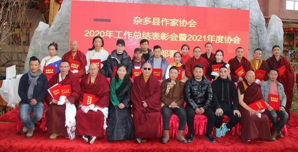 青海杂多县作家协会年度工作总结表彰及部署会举办