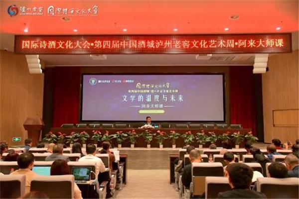 """国际诗酒文化大会举办""""阿来大师课"""" 传递诗歌与文学的温度1.jpg"""