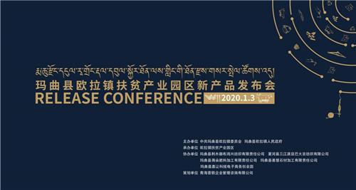 甘南州玛曲县欧拉镇扶贫产业园区2020年新品发布会在成都举办1.jpg