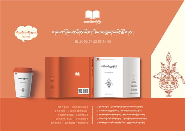 《藏文经典阅读丛书》(第二辑)出版发行1.jpg