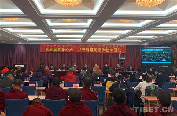 第五届黄寺论坛在京举行1.jpg