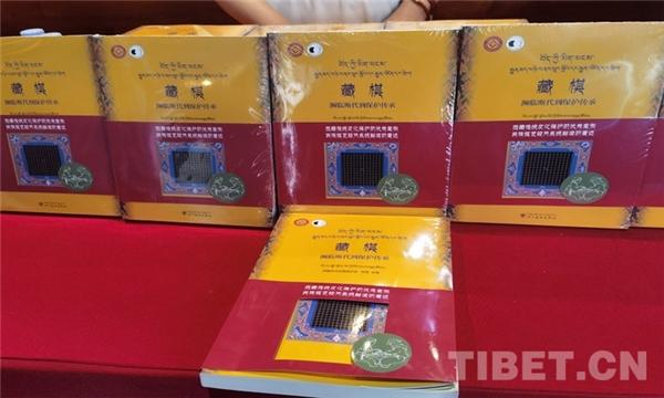 《藏棋—濒临断代到保护传承》新书发布会在拉萨举行3.jpg