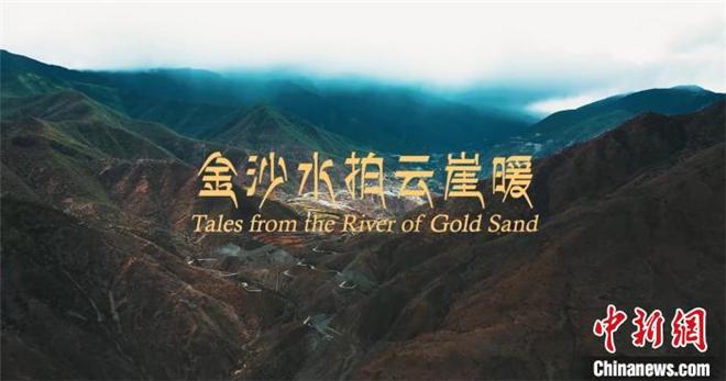 纪录片《金沙水拍云崖暖》9月6日起全球重磅推出4.jpg