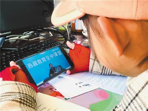 """""""开学第一课""""在西藏教育珠峰旗云平台上线.jpg"""