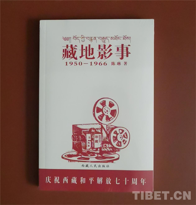 """1950-1966:藏族题材电影的""""五彩路""""1.jpg"""