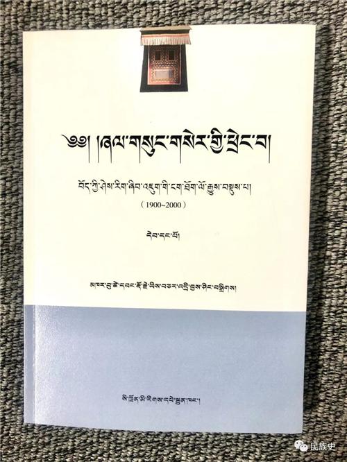 《文明与记忆空间——百年藏学研究口述史》出版1.jpg