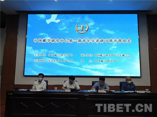 中国藏学研究中心第一期青年学者研习营在京举行3.jpg