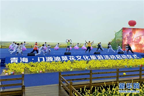 2020青海·门源油菜花文化旅游活动启动1.jpg