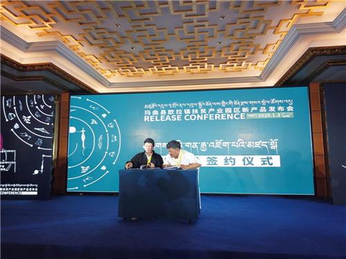 甘南州玛曲县欧拉镇扶贫产业园区2020年新品发布会在成都举办3.jpg