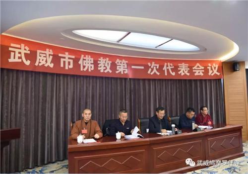 甘肃武威市佛教协会成立 罗桑宗周当选第一届会长1.jpg
