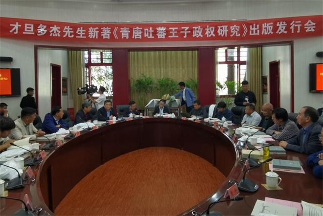 《青唐吐蕃王子政权研究》出版发行会在西宁举行1.jpg