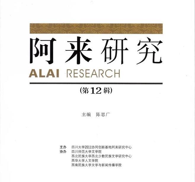 """俞蓓  朱霞:""""康定七箭""""的崛起与多民族文学的协同发展"""