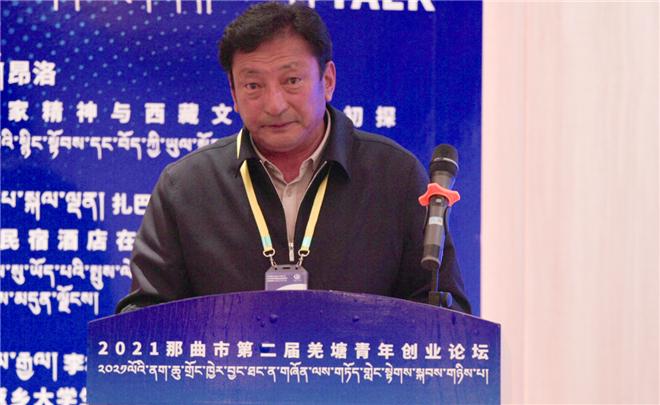 2021年那曲市第二届羌塘青年创业论坛2.jpg