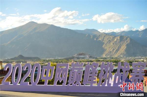 2020中网巅峰挑战赛走进拉萨 彭帅等知名运动员助力西藏公益4.jpg