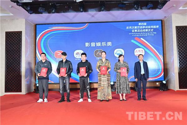 第四届优秀汉藏双语移动应用程序征集活动在成都闭幕3.jpg
