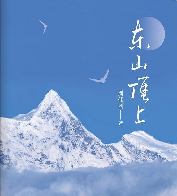 次仁罗布:秦藏交流的最佳注脚——长篇小说《东山顶上》 序