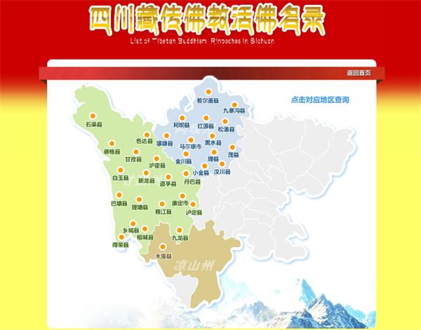 最新最全 四川藏传佛教活佛名录核查后权威发布1.jpg