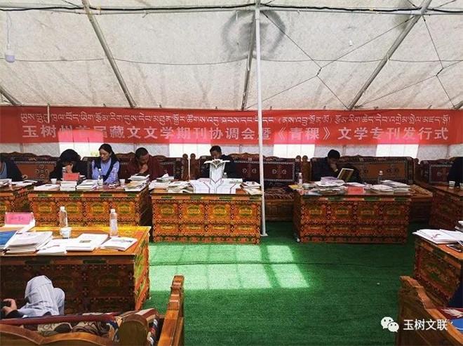 玉树州首届藏文文学期刊协调会暨《青稞》文学专刊发行式成功举行2.jpg