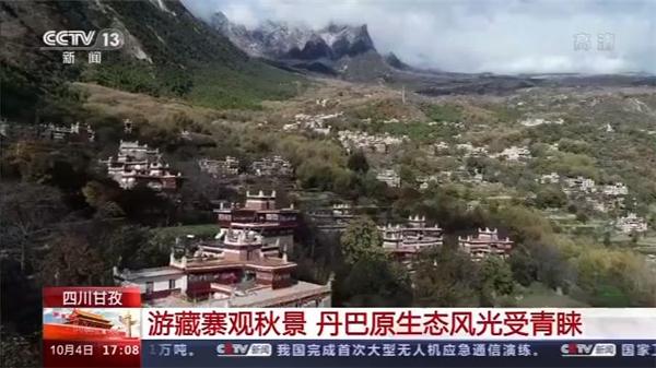 四川甘孜:高原美景受青睐 多景区迎来客流高峰2.jpg