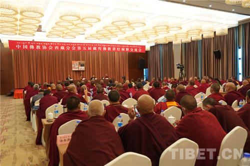 中佛协西藏分会第五届藏传佛教讲经阐释交流会召开7.jpg