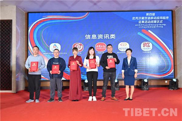 第四届优秀汉藏双语移动应用程序征集活动在成都闭幕2.jpg