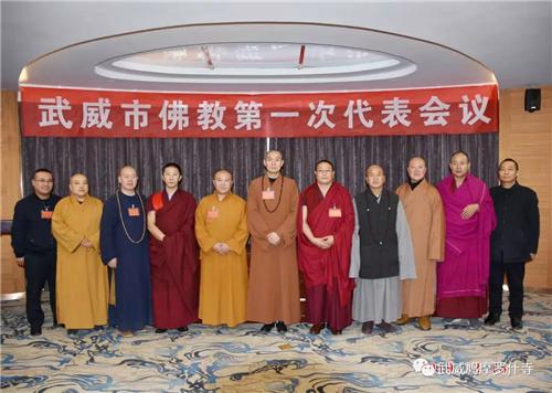 甘肃武威市佛教协会成立 罗桑宗周当选第一届会长3.jpg