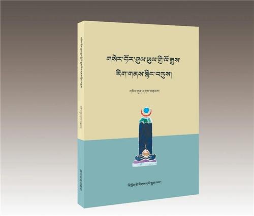 《色达霍西民俗文化》出版发行.jpg