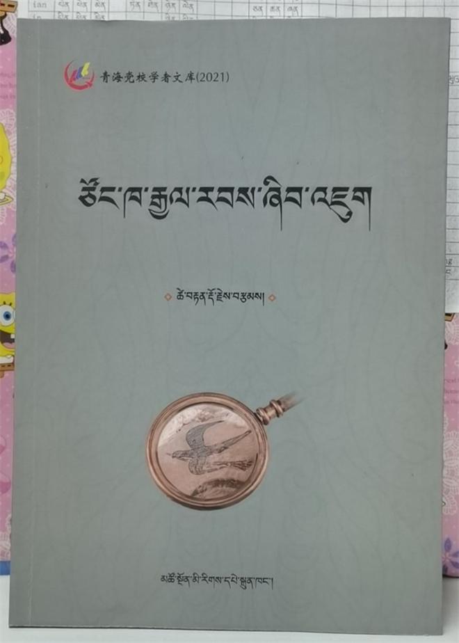 《青唐吐蕃王子政权研究》出版发行会在西宁举行2.jpg
