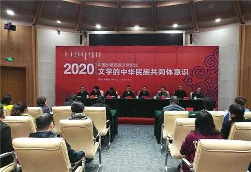 """""""2020年中国少数民族文学论坛""""在内蒙古举行1.jpg"""